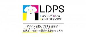 LDPS(ラブリー💛ドッグ プリントサービス)