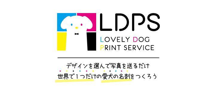 【新商品】オリジナル愛犬・ドッグ・ワンちゃん名刺!! 作りませんか???