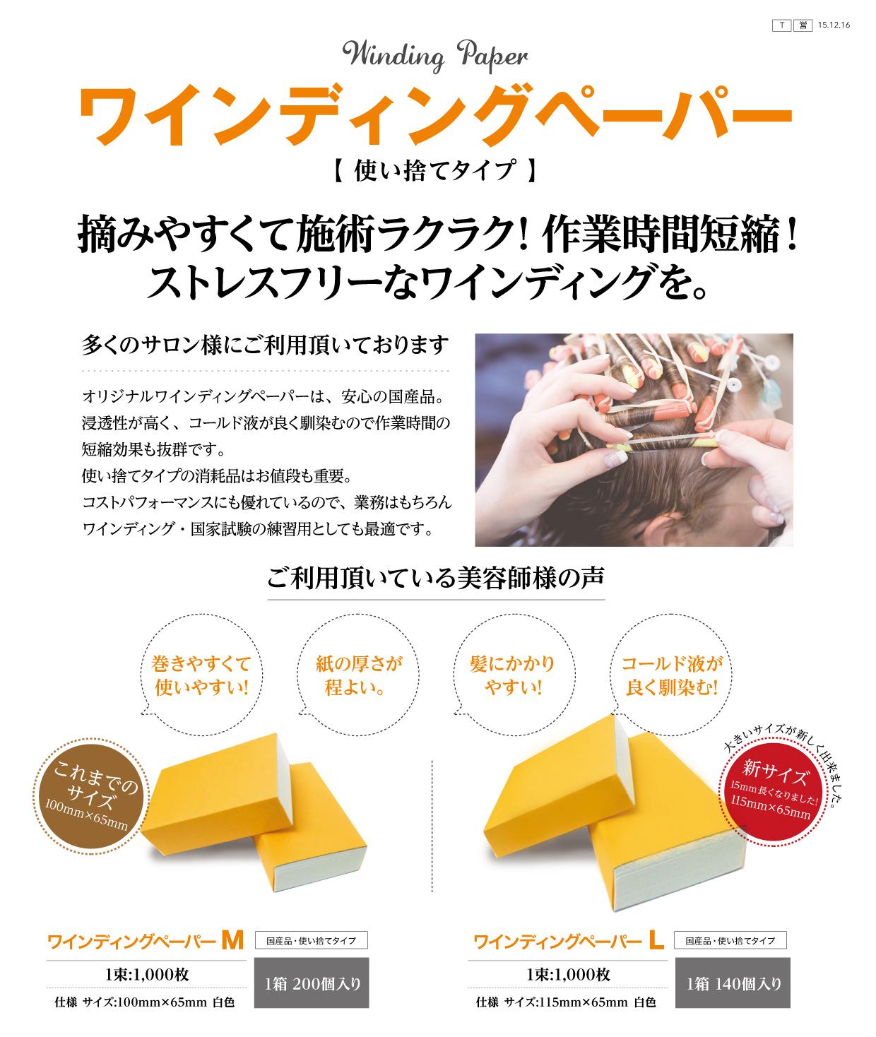 160112_paper_chirashi_tw