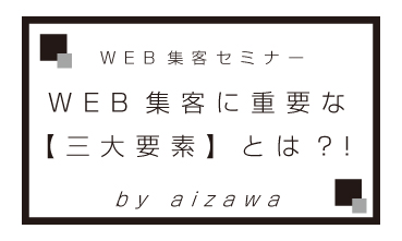 【WEBで集客する方法】 で重要な三大要素を把握する!vol.001【継続】
