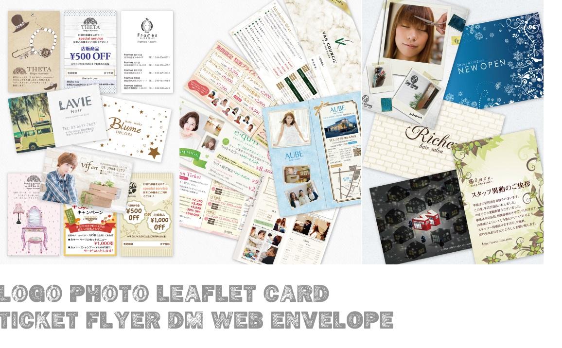 【広告コスト】を抑える!チラシ・リーフレット・カード・名刺・他、データ制作、売渡しもできます。