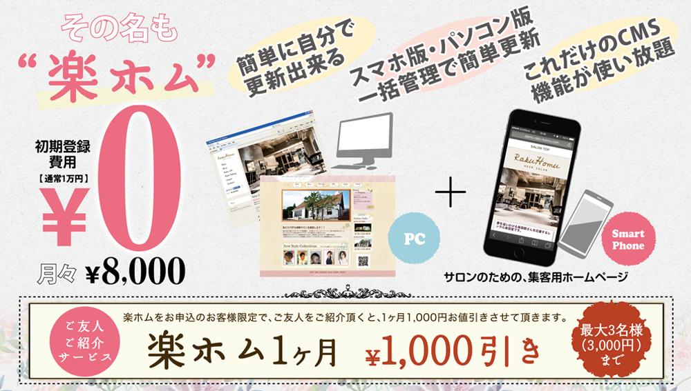【管理画面システム付】更新できるホームページ!!(スマホ版&PC版付)