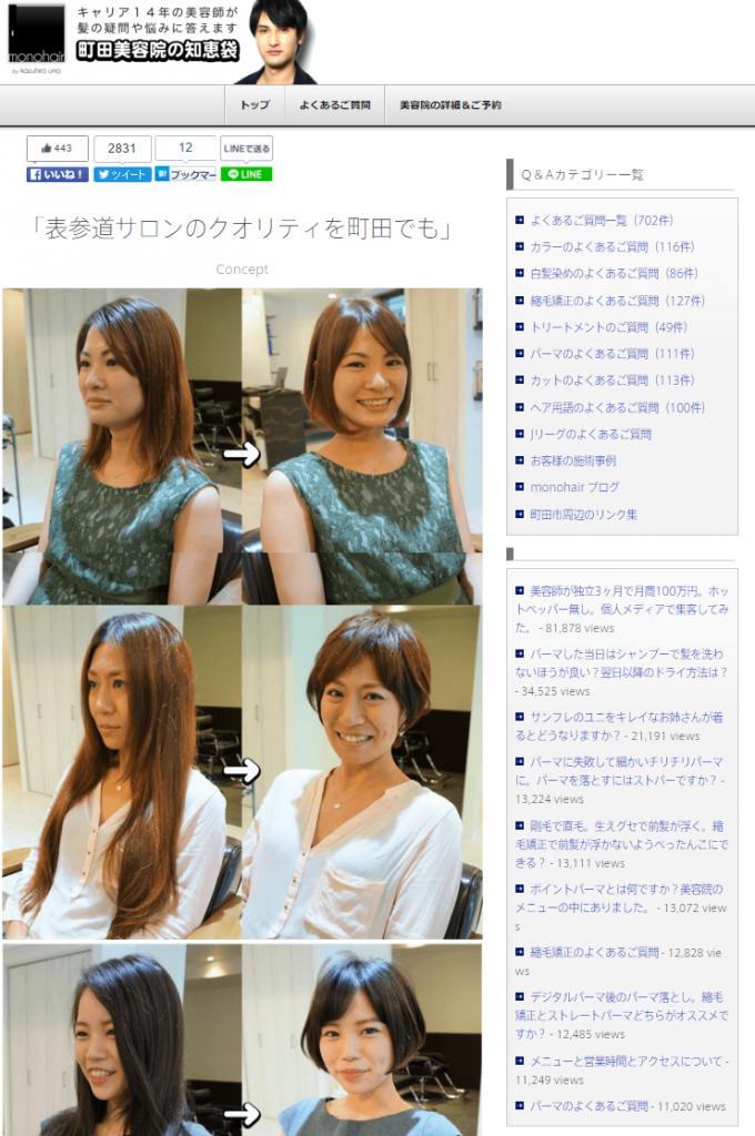 出典:町田美容院の知恵袋