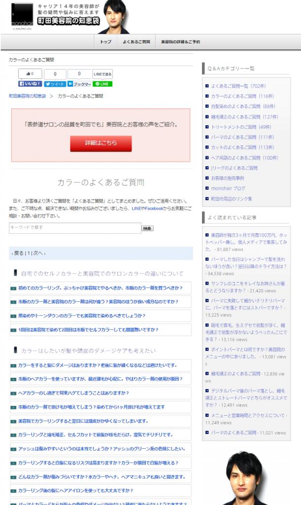 出典:カラーのよくあるご質問 http://kazuhirouno.jp/archives/870