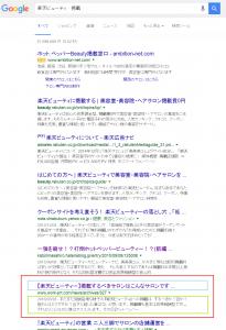 参考資料:『楽天ビューティ掲載』の検索結果。1ページ目の7番目がこのブログです。