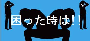 【上司・先輩】必見!ブログに書く事質問されて困ったら!vol.02