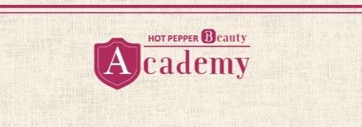 【ホットペッパービューティーアカデミー】無料セミナーのお話し。記事アップしました。