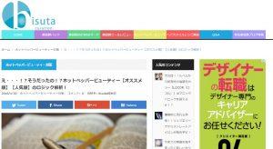 出典:http://bisuta.jp え・・・!?そうだったの!?ホットペッパービューティー【オススメ順】【人気順】のロジック解析!