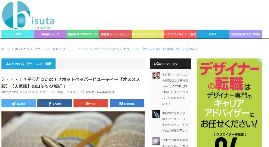 【驚き!!】ホットペッパービューティー上位表示ロジック解析が!!