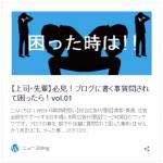 【上司・先輩】必見!ブログに書く事質問されて困ったら!vol.01