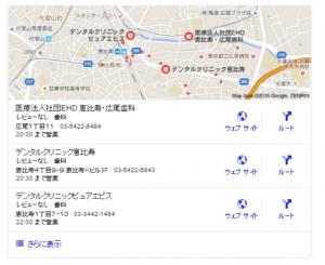 例)『恵比寿 歯科』検索結果で、マップ表示される医院