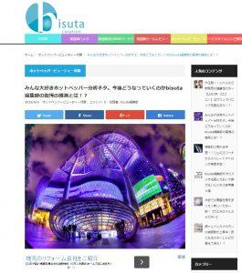 引用:『みんな大好きホットペッパー分析ネタ。今後どうなっていくのかbisuta編集部の驚愕の推測とは!?』 http://bisuta.jp/