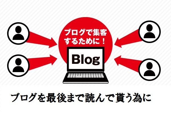 【ブログ・記事】を、最後まで読んでもらう為の法則とは!『滞在時間が短い』と感じたら!