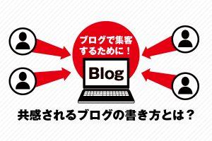ブログ効果