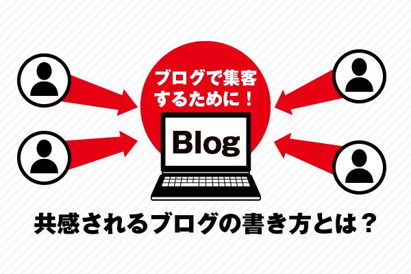 【ブログ集客】ブログを最大限、集客に生かすために、改めて見直す事は!【根本的・大前提・テーマ編】