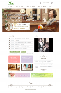 出典:経堂・町田の美容院Nest【ネスト】 ホームページ