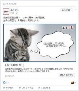 フェイスブックのタイムラインに表示されてました。