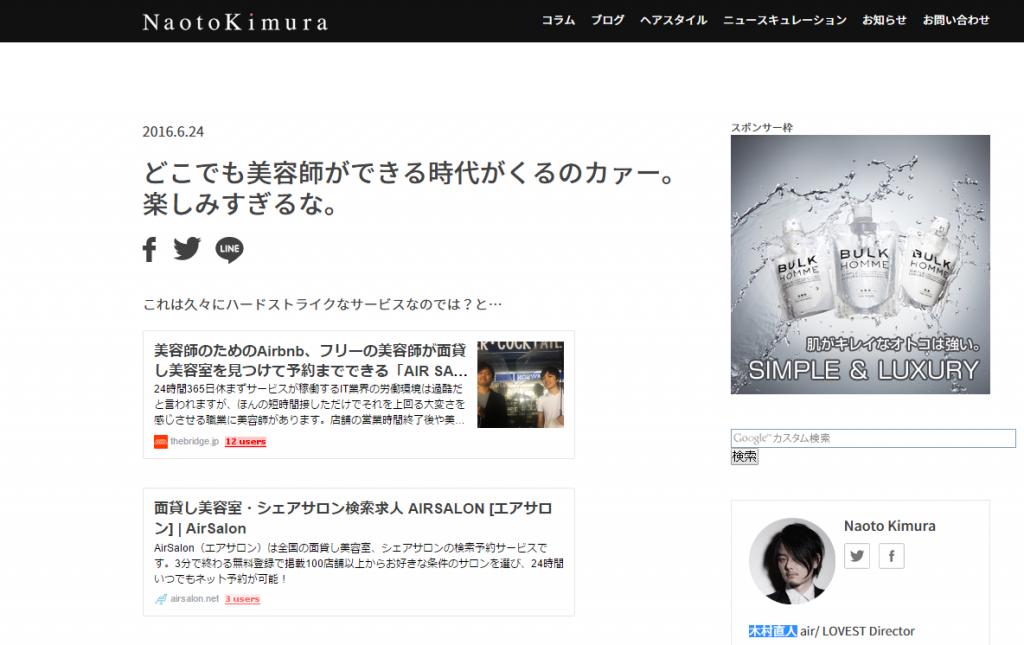出典:http://naotokimura.tokyo 『どこでも美容師ができる時代がくるのカァー。楽しみすぎるな。』