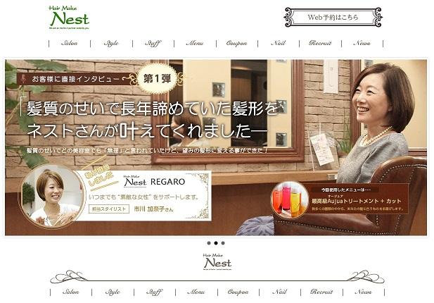 ホームページ&ブログ集客勉強会!by町田美容院『ネスト』様
