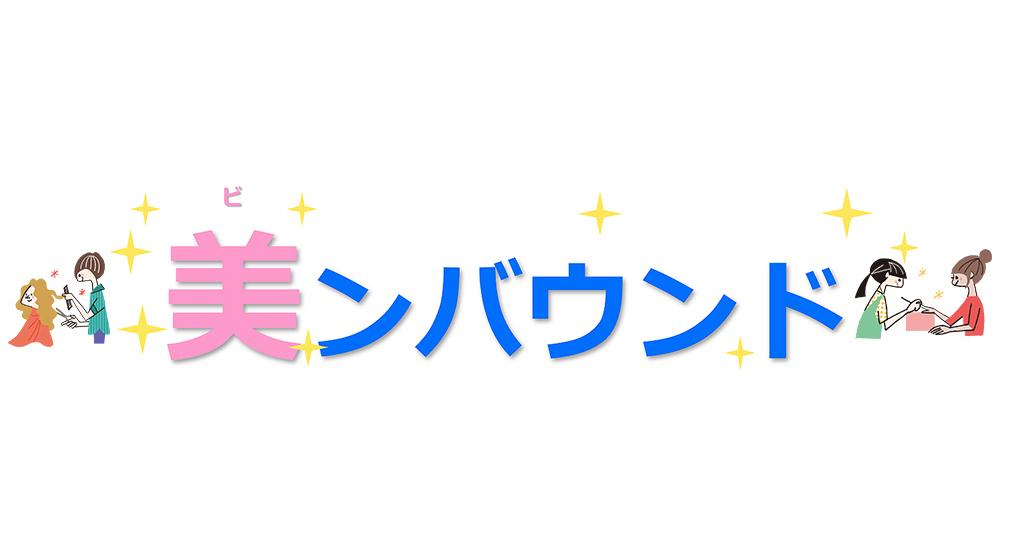 【インバウンド】ジャパニーズ『kawaii』は、外国人から大注目らしい!?訪日外国人を呼び込む!