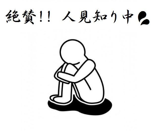 新【悪い噂】SEO対策会社との契約で、多くのサロンが嘆いているようです!!