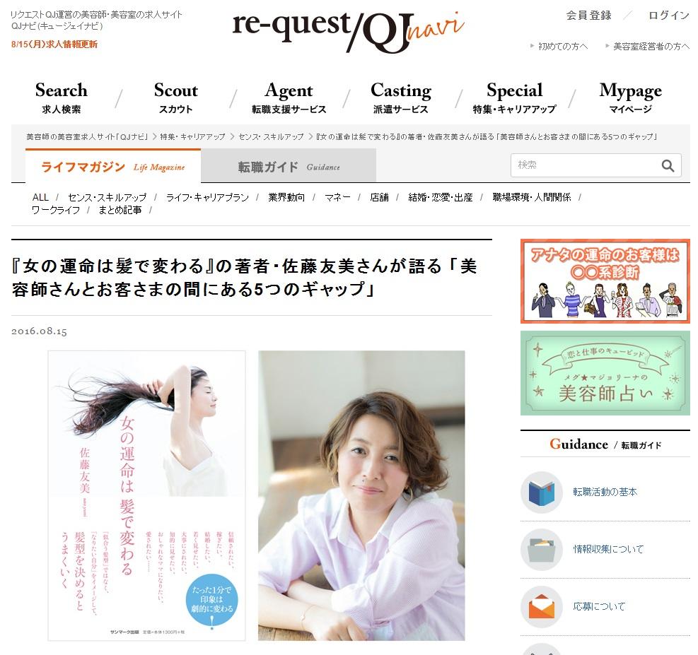 『女の運命は髪で変わる』著者・佐藤友美さんが語る『美容師さんとお客さまの間にある5つのギャップ』について