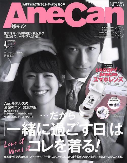 雑誌『Ane Can』休刊の理由が、今さら?!な、感じがしてしまった💦勿体ないなぁ~!