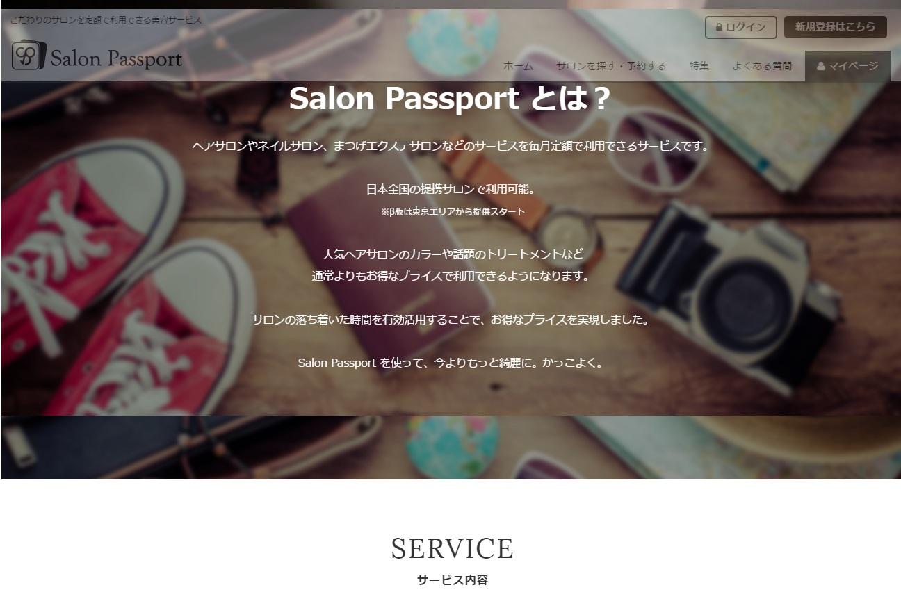 【Salon Passport(サロンパスポート)】業界初! サロンを定額で利用できる!新サービス!