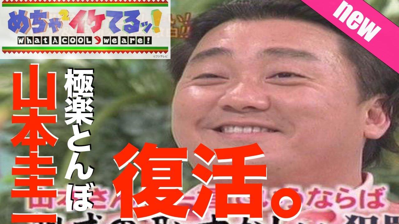 『めちゃイケ』極楽とんぼの番組について(^^;) 涙が出る程って、結構な事だと思うんですが、、、