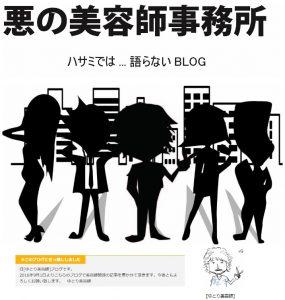 出典元:『悪の美容師事務所 ハサミでは...語らないBLOG』 【ゆとり美容師】さんのブログです。