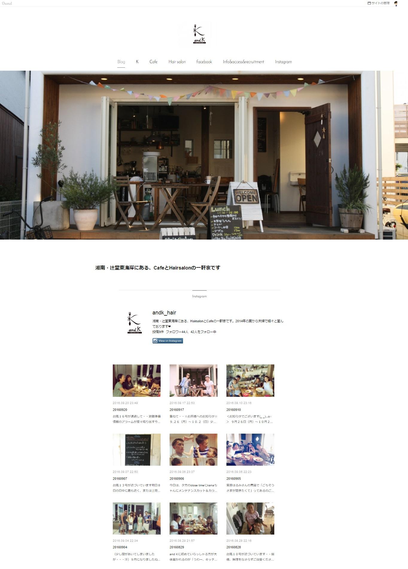 【湘南の気になる美容院】飲食店併設サロン『and K hair』さん。2つの注目点!!
