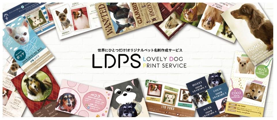 【新商品】オリジナルの愛犬・ドッグ・ワンちゃん名刺作成サービス!