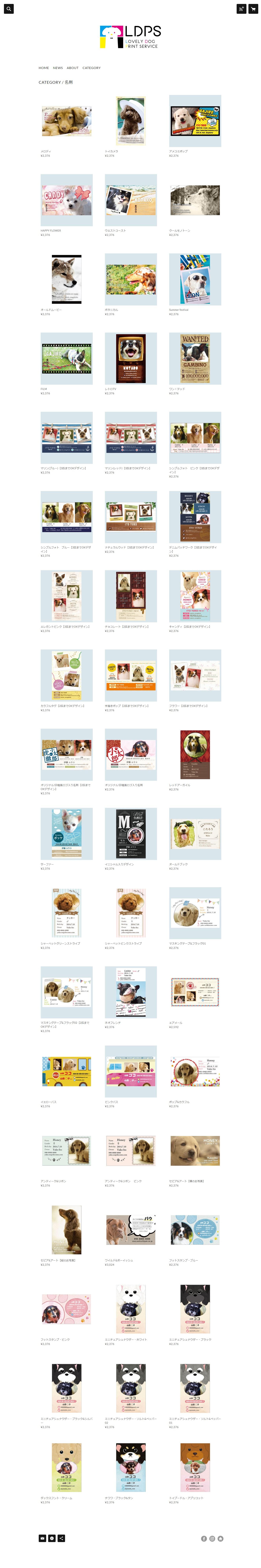 ギャラリー http://dog-print.com/?category=%E5%90%8D%E5%88%BA