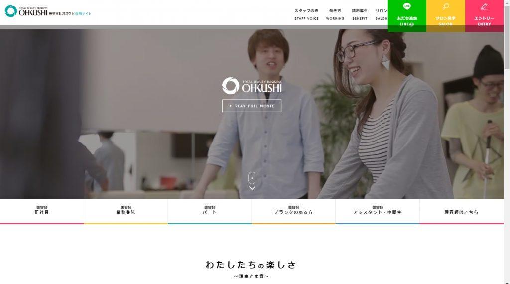 【株式会社オオクシ採用サイト】