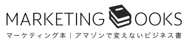 引用:MARKETING BOOKS http://marketingbooks.jp/
