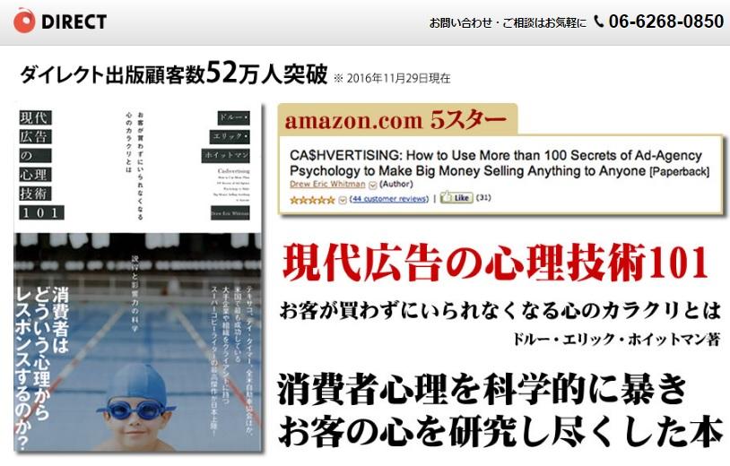出典:ダイレクト出版 『現在広告の』