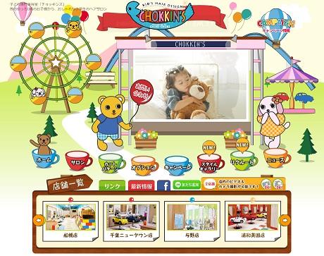 子供専門美容室 チョッキンズ『二子玉川ライズ店』がオープンしました!!都内初出店! 4月17日