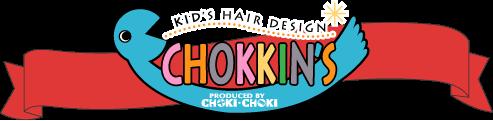 子供専門美容室『チョッキンズ』を 改めてネット上で調べてみました。【チョッキンズのまとめ】