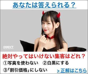 出典:ダイレクト出版 http://www.directbook.jp/ クイズ形式で 答えはクリック!