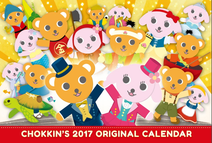 【販売開始】お得なクーポン満載!2017年『キッズサロン チョッキンズ』卓上カレンダー完成
