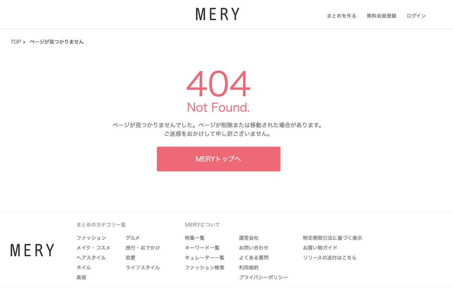 出典:人気キュレーションサイト『MERY』