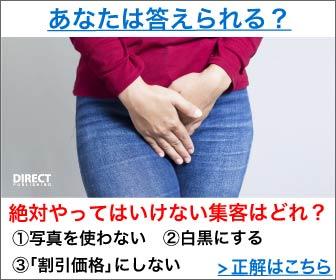 ダイレクト出版 バナー広告