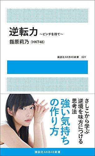 『松本人志が「本当に賢い」と絶賛するアイドルの人生哲学が凄い』確かに!見習います(^^;)