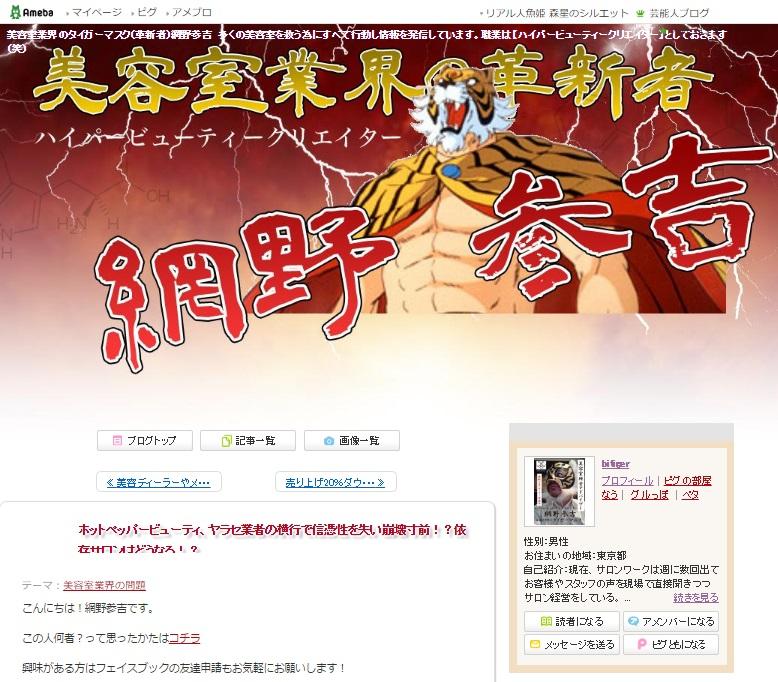 http://ameblo.jp/bitiger/entry-12235566919.html