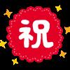 祝!ボクシング 村田諒太選手!『前人未踏』って、はじめから、狙っていくのは凄い『勇気』だと思う!!