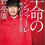 キングコング西野亮廣さん 現代風『広告』『集客』『売り方』『セールスプロモーション』について