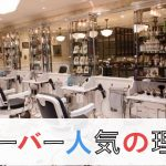 新感覚『バーバー(barbar)』人気の理由に集客のヒントあり!『床屋』『理容室』『理髪店』の新しいタイプ!