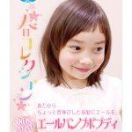 【新企画】2019・春 トレンドキッズスタイル!【エールバングボブディ】女の子髪型 『子ども専門美容室チョッキンズ』