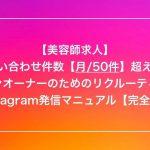 【美容師 求人】SNS・Instagram(インスタ)を使ったスタイリスト求人の発信・配信マニュアル発見‼