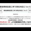 【緊急事態宣言に伴う弊社対応について】 株式会社 ワーク印刷